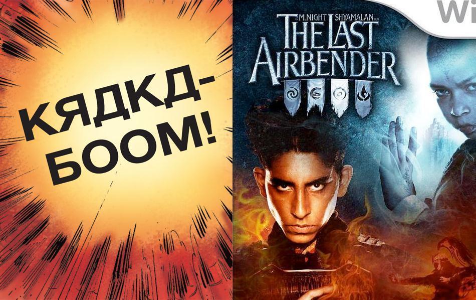 Afsluttet: Vind The Last Airbender-spil!